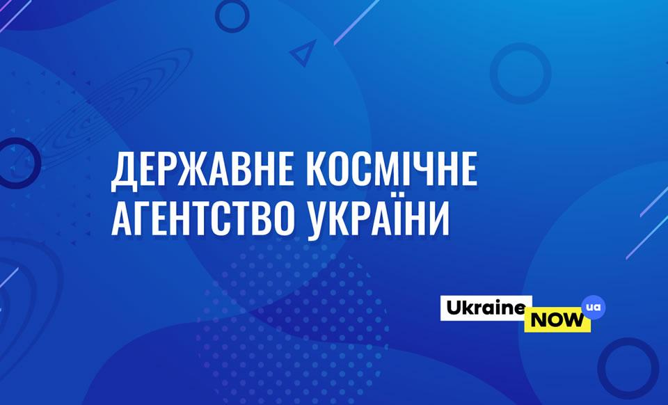 В Украине запущена программа космических стартапов Yangel Big Bang