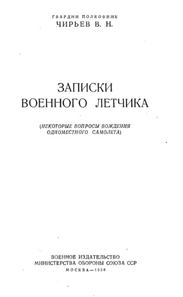 Чирьев Владимир Николаевич. Записки военного летчика