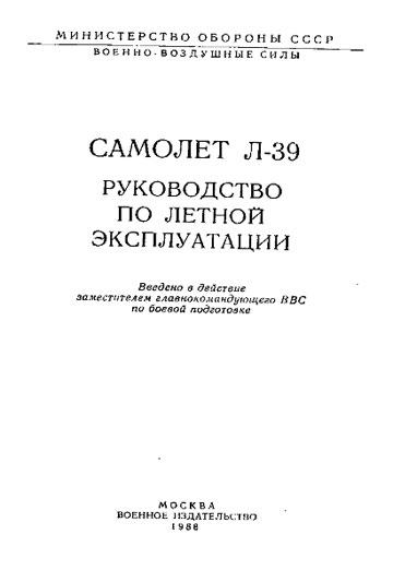 РЛЭ Л-39 Альбатрос