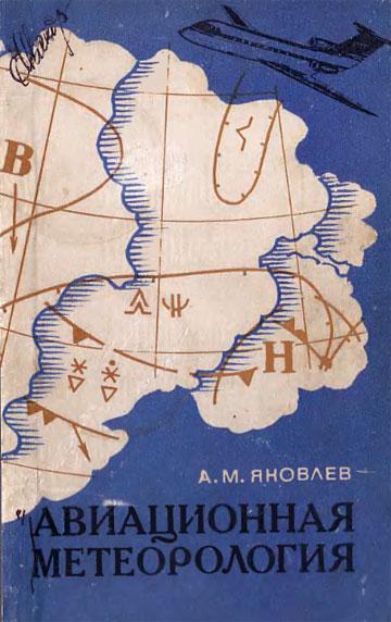 Яковлев. Авиационная метеорология