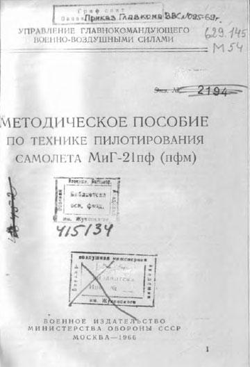Методическое пособие по технике пилотирования МиГ-21пф