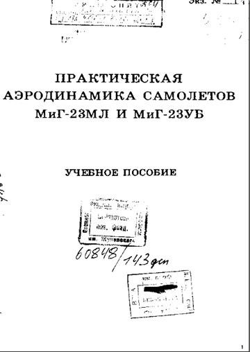 Практическая аэродинамика самолетов МиГ-23МЛ и МиГ-23УБ