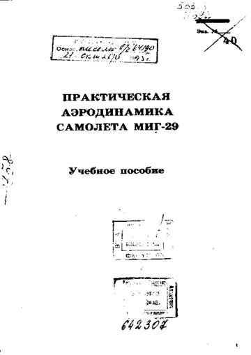 Практическая аэродинамика самолета МиГ-29
