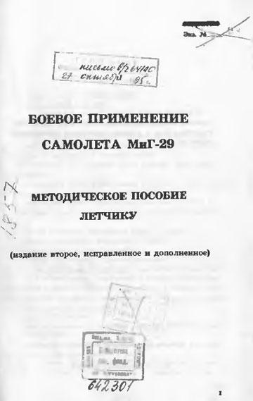 Боевое применение самолета МиГ-29
