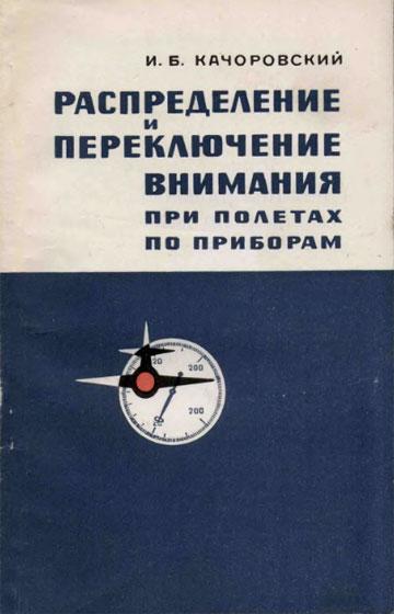 Качоровский И.Б. Распределение и переключение внимания