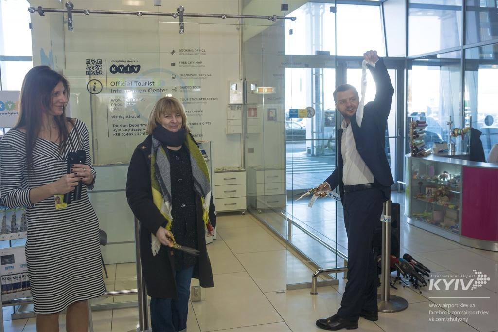 Центр туристической информации открылся в аэропорту «Киев»