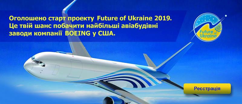 Открыта регистрация на фестиваль «Future of Ukraine» 2019