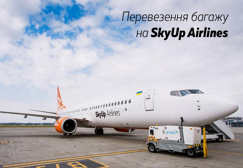 SkyUp рассказала про свои нормы багажа