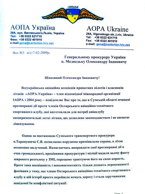 Сумская милиция украла самолет (обновлено 17.02.09)