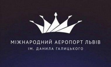 """Аэропорт Львова """"короновали"""""""