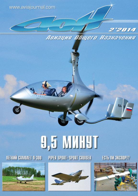 Вышел февральский выпуск журнала