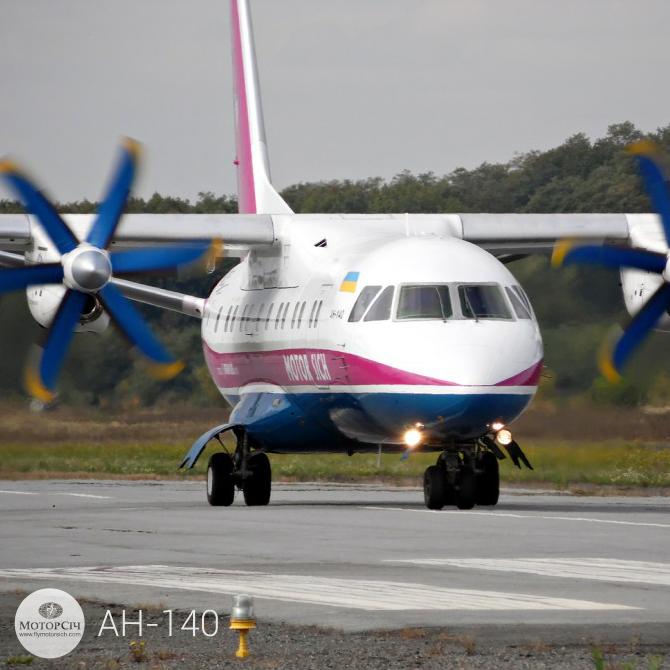 Авиакомпания Мотор Сич изменит расписание полетов по маршрутам Киев-Ужгород и Ужгород-Киев