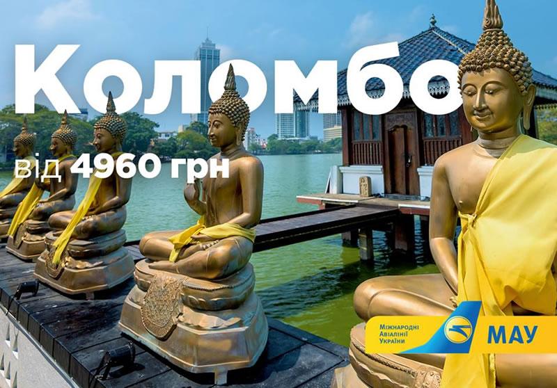 МАУ предлагает акционные билеты в Коломбо