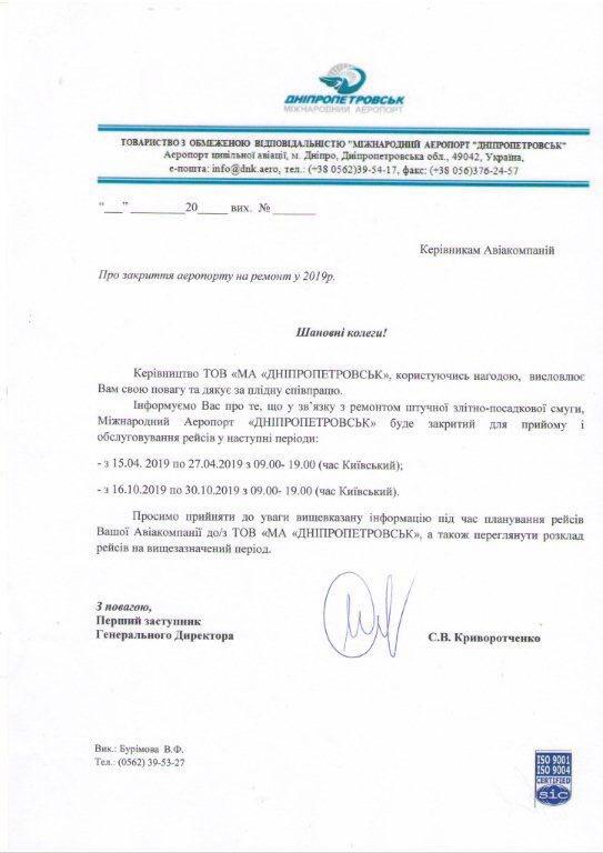 """Аэропорт """"Днепропетровск"""" планирует ремонт полосы в 2019 году"""