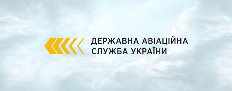ГБР решило заняться сертификацией систем посадки в аэропортах
