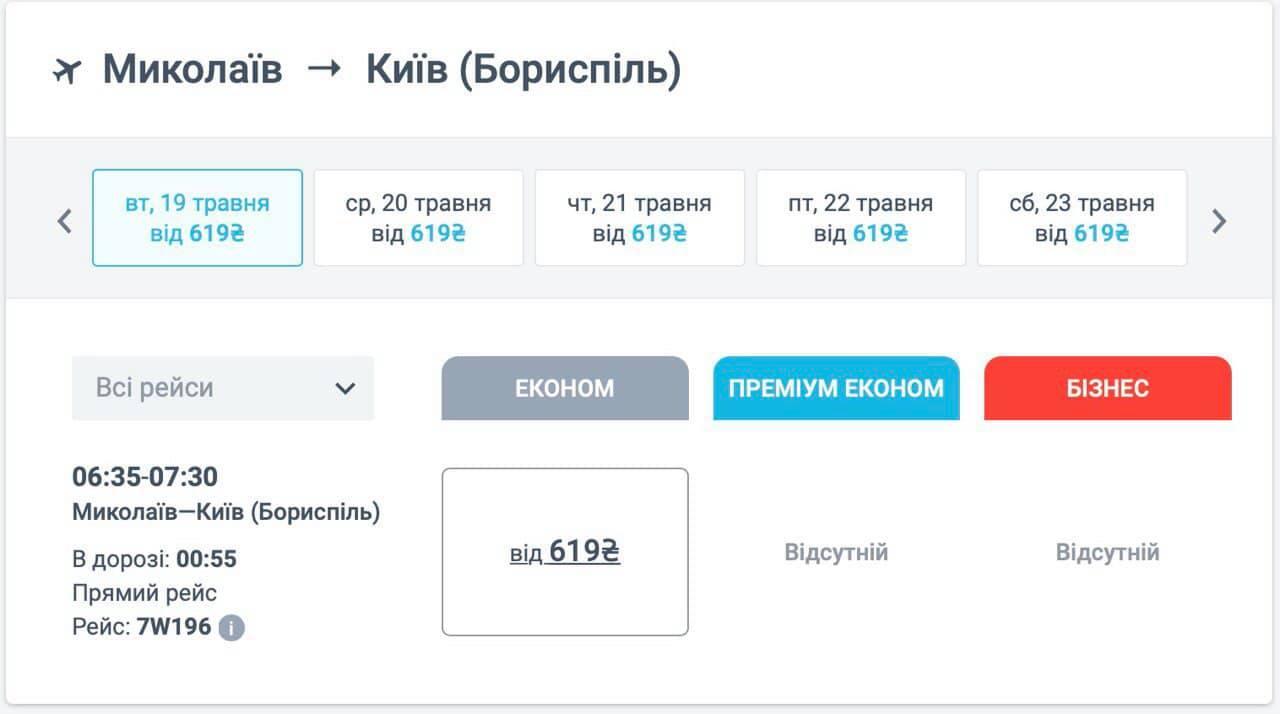 Авиакомпания Windrose снизила цены на полеты в Украине