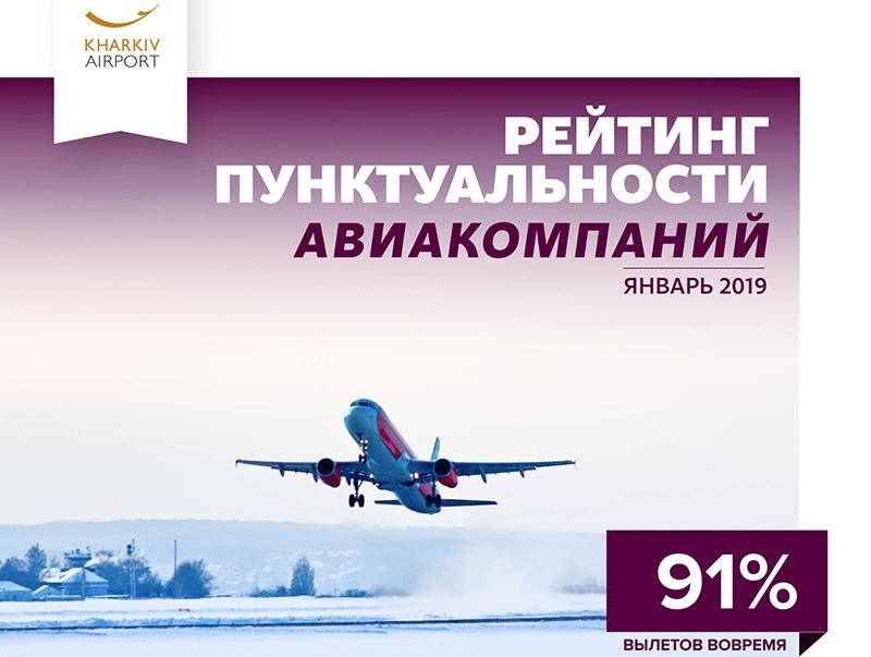 Аэропорт Харьков: 91% рейсов вовремя