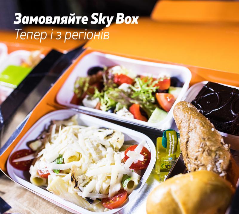 Авиакомпания SkyUp предлагает Sky Box пассажирам регионов