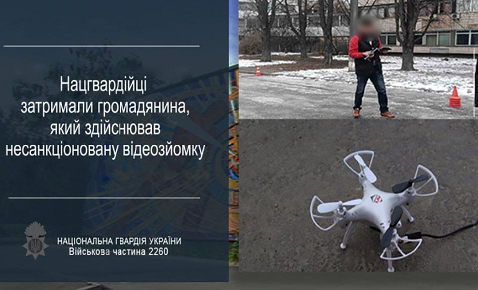 В Киеве блокирована несанкционированная видеосъемка с квадрокоптера