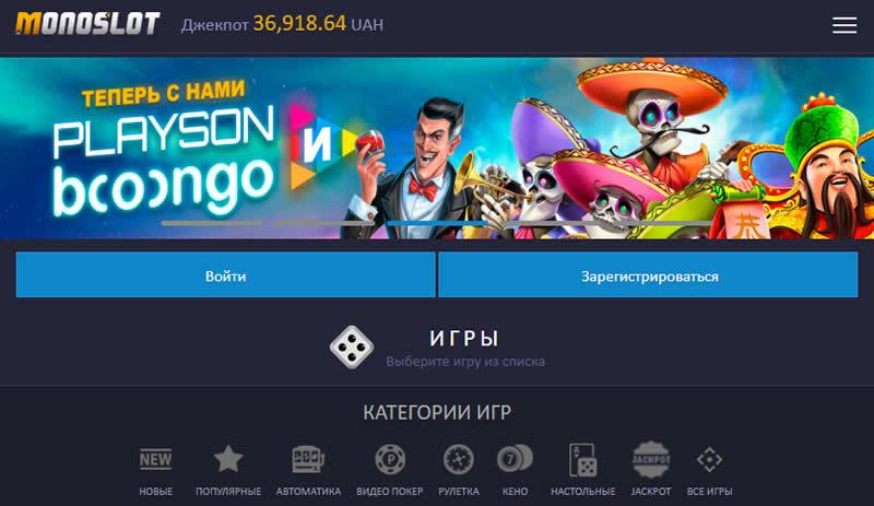 Почему многие азартные игроки выбирают интернет-казино MonoSlot
