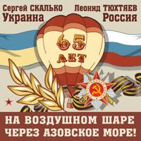 Перелет через Азовское море на воздушном шаре к 65-летию со дня победы в Великой Отечественной войне