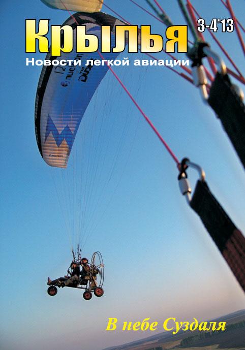 Анонс выпуска №3-4-2013 журнала «Крылья. Новости легкой авиации»