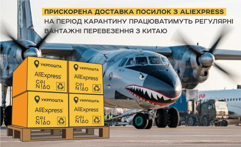 Укрпочта и AliExpress запустили грузовые авиачартеры в Украину