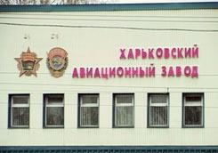 На Харьковском авиазаводе полностью погашен полугодовой долг по зарплате