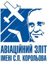 Авиаслет Житомир-2012