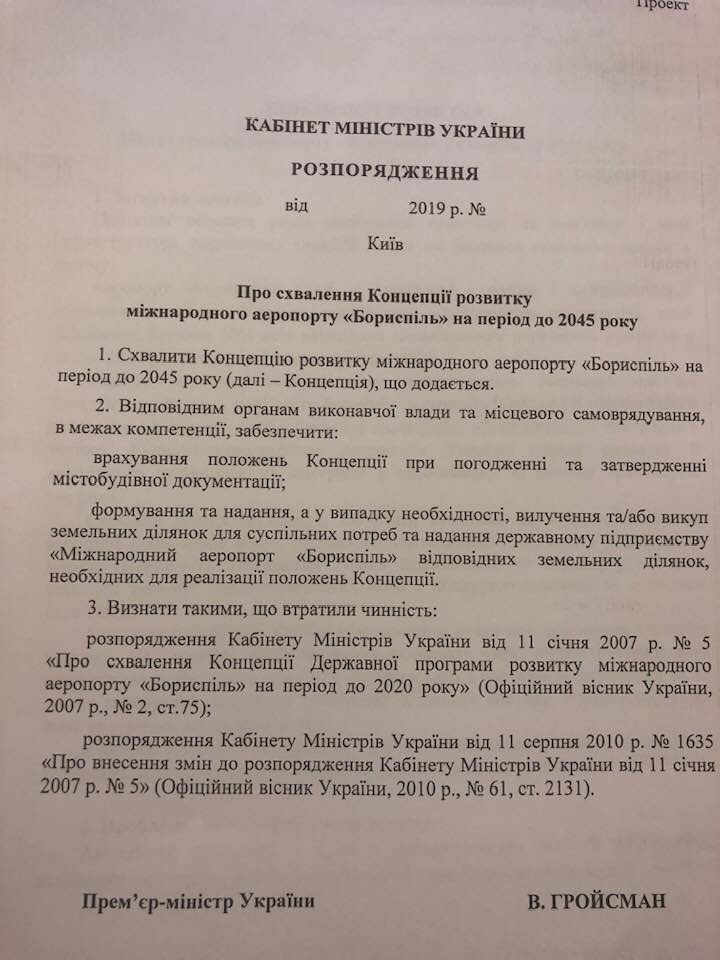 «Борисполь» получит 3,4 миллиарда евро на развитие
