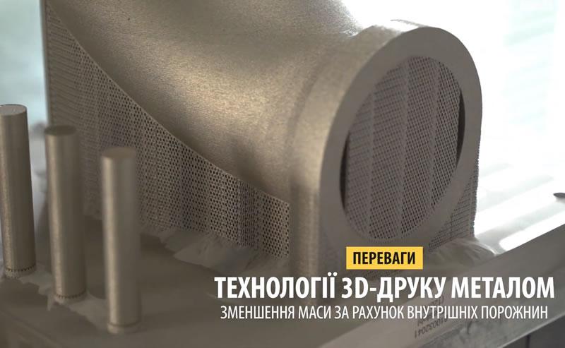 Аддитивные технологии КБ «Южное»
