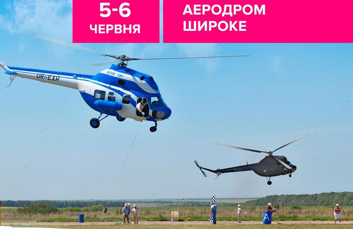 Аэродром Широкое приглашает на чемпионат по вертолетному спорту