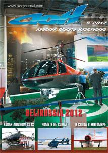 Вышел 205-й номер журнала