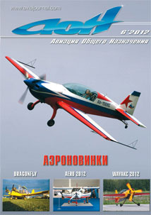Вышел 206-й номер журнала