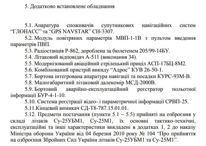 Модернизированный самолет Су-25 передали Воздушным силам