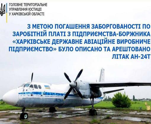 За долги арестован самолет ХГАПП
