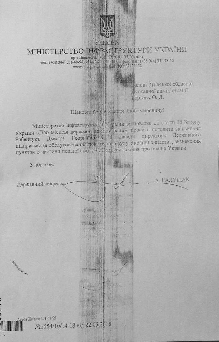 """Омелян услышал коллектив: директора """"Украэроруха"""" готовятся уволить"""