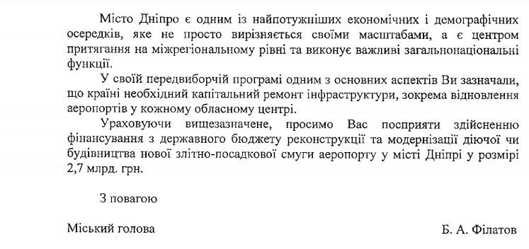 Днепр требует денег на аэропорт у Зеленского