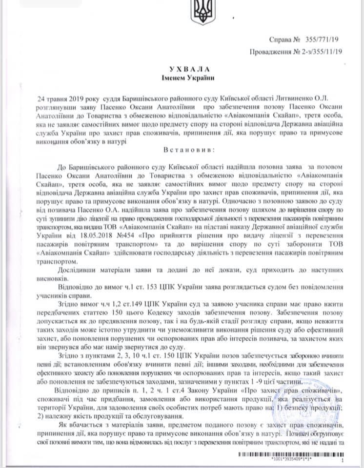 Судья районного суда приостановила лицензию авиакомпании SkyUp