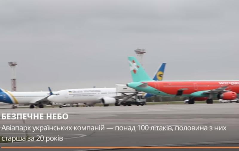 Безопасно ли летать украинскими авиакомпаниями?