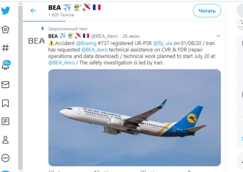 Франция сообщила дату начала расшифровки черных ящиков самолета МАУ