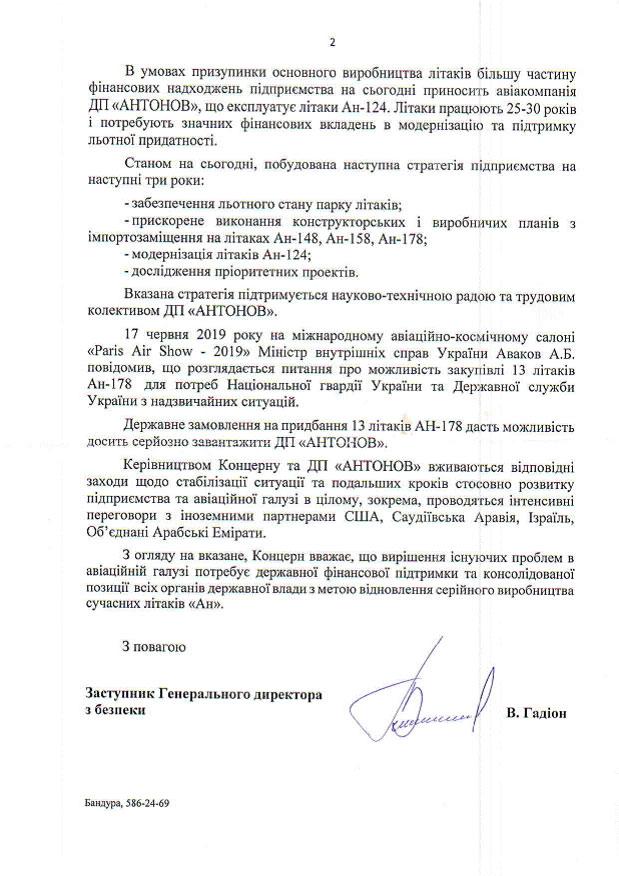 Відкритий лист до команди Президента України Зеленського В.О. про збереження авіабудівної галузі