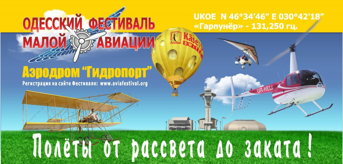 В Одесской области пройдет II фестиваль малой авиации