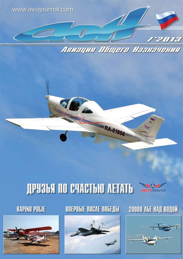 Вышел специальный номер «АОН» к МАКС-2013