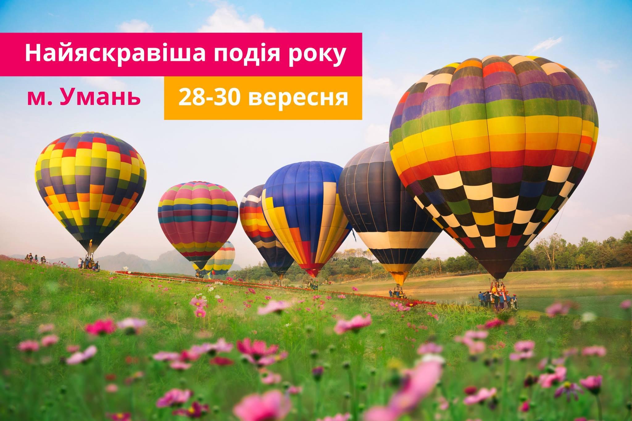 В Умани состоятся чемпионат Украины по воздухоплавательному спорту и международный фестиваль воздушных шаров
