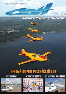 По итогам Всероссийского Форума малой авиации вышел специальный выпуск