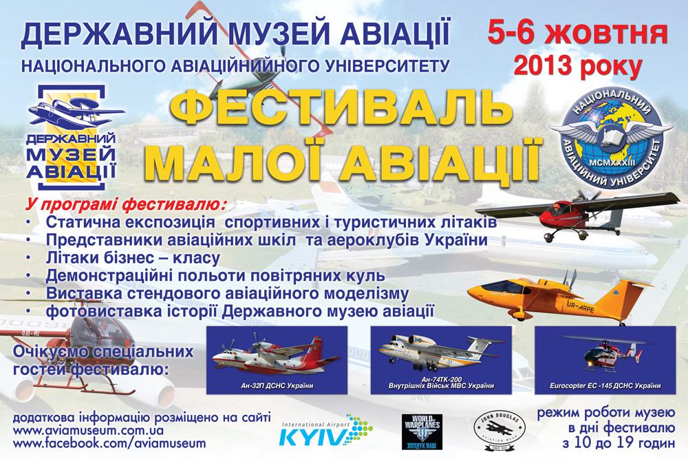 Музей авиации отметит юбилей фестивалем и полетами воздушных шаров