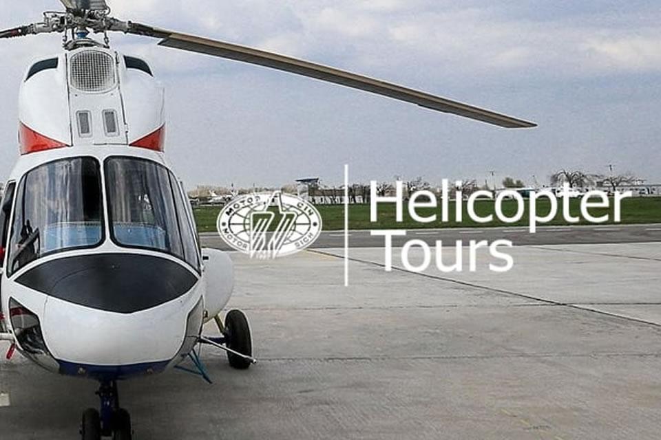 В Запорожье возобновляются вертолетные экскурсии
