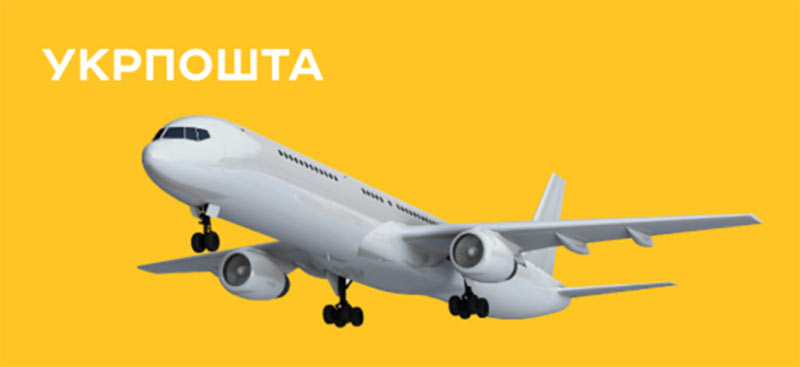 """""""Укрпошта"""" закупит услуги авиадоставки на 3 млн долларов"""