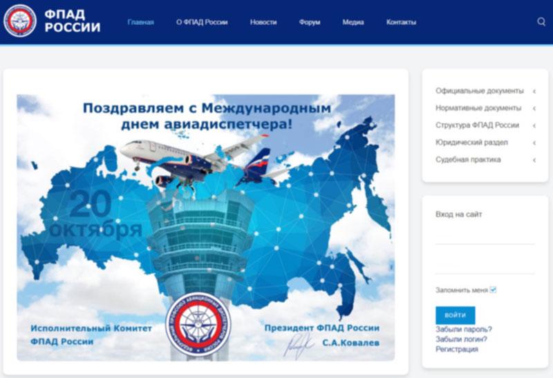 Авиадиспетчеров РФ поздравили картинкой со сгоревшим в Шереметьево Superjet